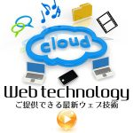 ご提案できる最新ウェブ技術