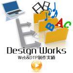 Web & DTP制作実績