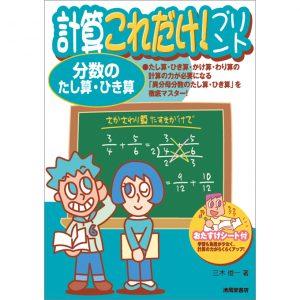 株式会社清風堂書店様