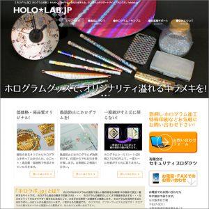 ホロラボ.jp様