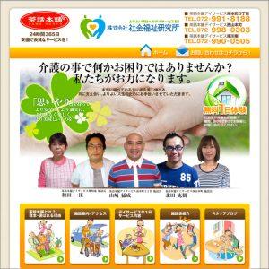 社会福祉研究所・茶話本舗様