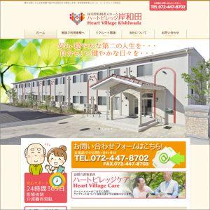 住宅型有料老人ホーム・ハートビレッジ岸和田様