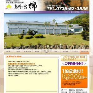 熊野の宿・梛(なぎ)様