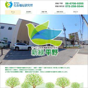 社会福祉研究所 新緑平野・新緑南花田様